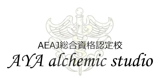湘南藤沢辻堂のアロマとハーブスクールAYA alchemic studio