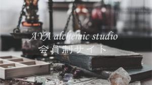 会員制サイト近日公開!
